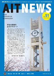 AITnews_Vol.51