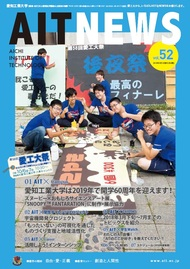 AITnews_Vol.52