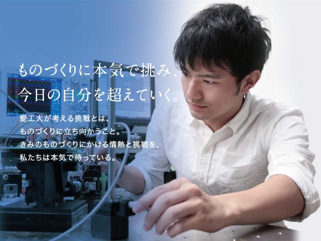 愛知工業大学 | AICHI INSTITUTE...
